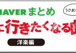naver_banner – 白と水色のカーネーション