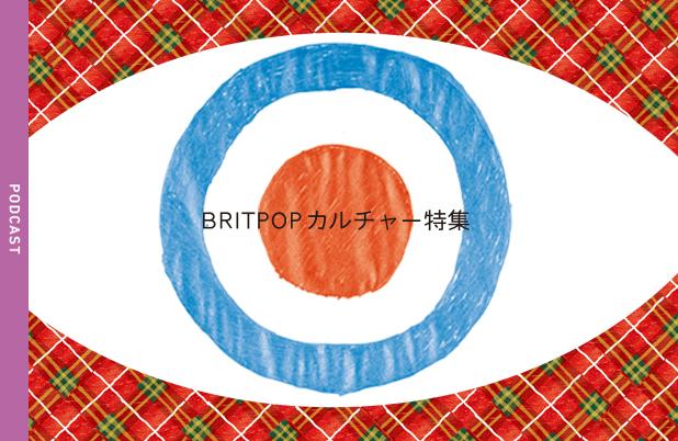 #021【BritPopカルチャー】を考える。 – 白と水色のカーネーション