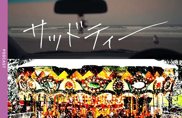 #022【映画サッドティー】を考える。 – 白と水色のカーネーション