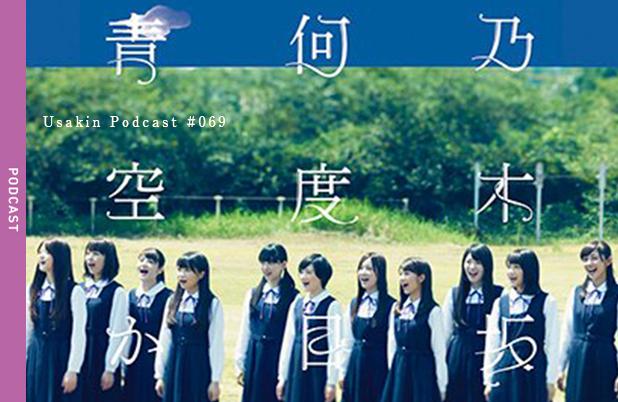 #069【スキャンダルと宣伝】を考える。Talk:乃木坂46松村さん騒動で闇回に…etc – 白と水色のカーネーション