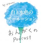sirotomizuiro_logo – 白と水色のカーネーション