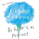 sirotomizuiro_logo_600 – 白と水色のカーネーション