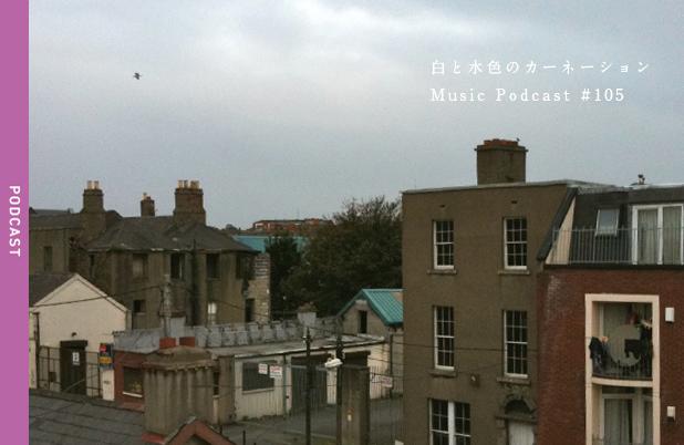 #105【ONCE – ダブリンの街角で】を考える。TALK:サーティーワンを食べてetc – 白と水色のカーネーション