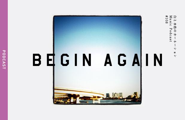 #108 「はじまりのうた -BEGIN AGAIN-」を観た。 MUSIC:しずくだうみ