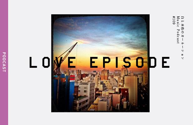 #109【僕らの好きなエピソード -Love Episode- 】を考える。PLAY MUSIC:Quilici,Lawrence Taylor – 白と水色のカーネーション