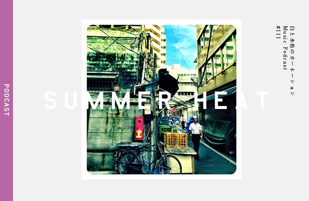 #111【huluで観る海外ドラマ1 -Summer heat- 】を考える。 PLAY MUSIC:Girlfriend – 白と水色のカーネーション