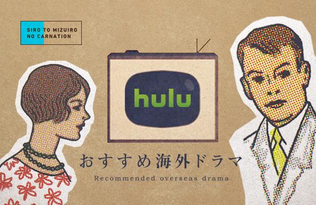 【ポッドキャスト連動企画】huluで観る海外ドラマ -Recommended drama-【テキスト版】- 2016.7.20 – 白と水色のカーネーション