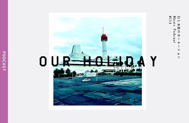 #114【僕たち私たちの夏休み – OUR HOLIDAY- 】を考える。 PLAY MUSIC:Octobers,天川宇宙 – 白と水色のカーネーション