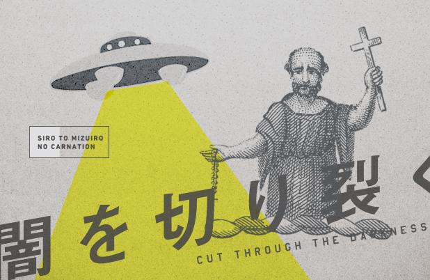 【ポッドキャスト連動企画】闇を切り裂く- CUT THROUGH THE DARKNESS- PART6【テキスト版】- 16.05.29 – 白と水色のカーネーション