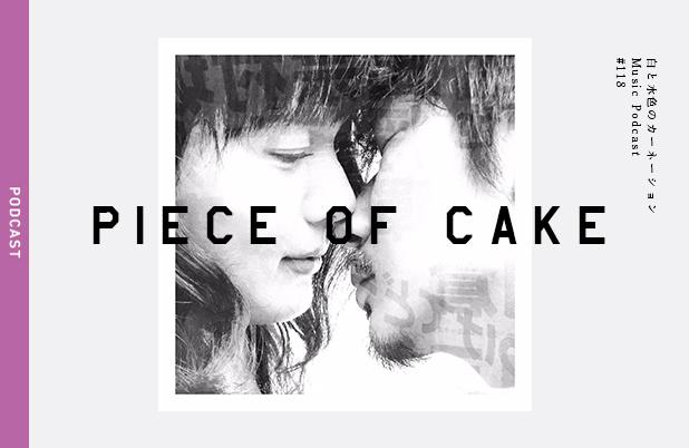 #118【ピース オブ ケイク -piece of cake- 】を考える。 MUSIC:KYKO,ヒロネちゃん – 白と水色のカーネーション