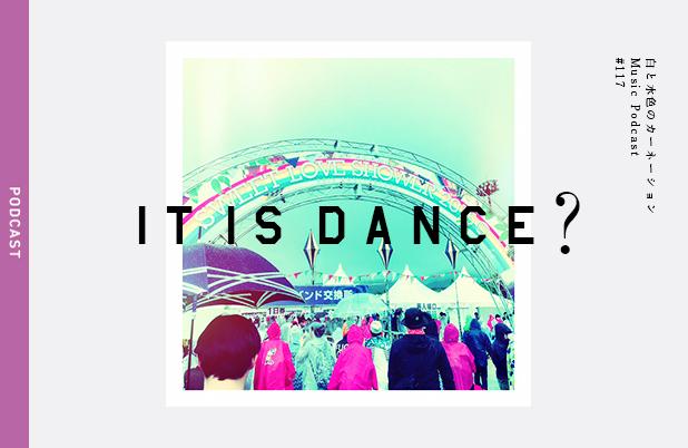 #117【踊ってるの?踊らされてるの? -IT IS DANCE?- 】を考える。 MUSIC:The Walters – 白と水色のカーネーション