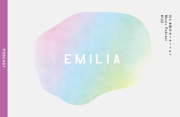 #122【復活のFから水曜日のエミリア -Emilia- 】を考える。 MUSIC:HUNNY,Quiet Hollers – 白と水色のカーネーション