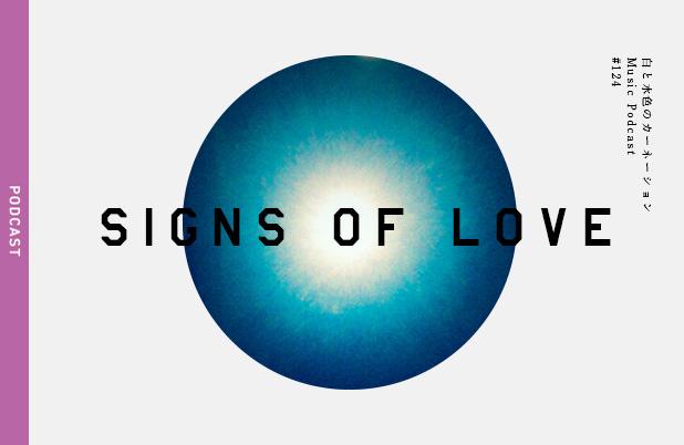 #124【下衆の愛と未来予想図 -Signs of love- 】 PLAY MUSIC:LEISURE – 白と水色のカーネーション