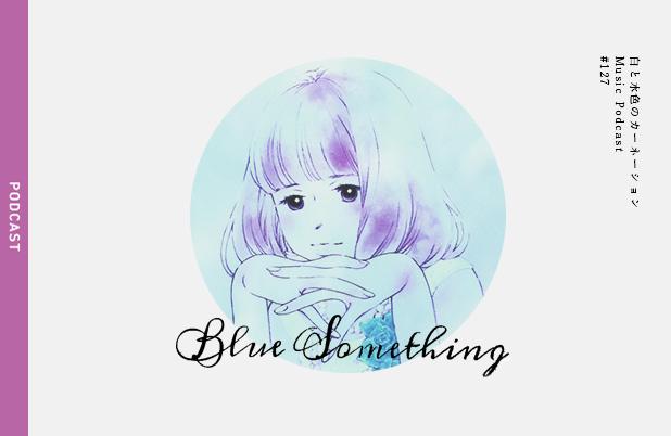 #127【ブルー・サムシング -Blue Something- 】 PLAY MUSIC:O Emperor – 白と水色のカーネーション