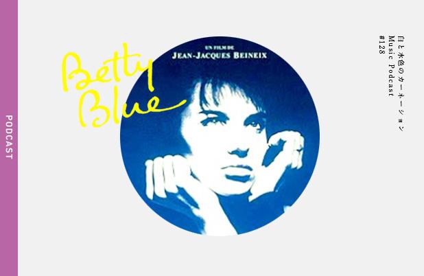 #128【愛とピエロのベティ・ブルー -Betty Blue- 】 PLAY MUSIC:Propellers – 白と水色のカーネーション