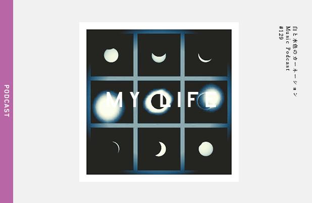 #129【マイレージマイライフ・マイウィークエンド -My Life- 】 PLAY MUSIC:ヘヤアズ,NO BRAKE – 白と水色のカーネーション