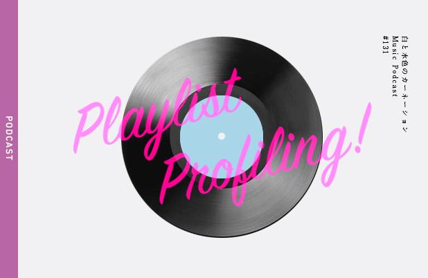 #131【プレイリストプロファイリング -Playlist Profiling- 】 Talk:あなたのプレイリストを診断する回 – 白と水色のカーネーション