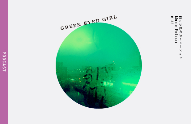 #132【緑の瞳の少女 -GREEN EYED GIRL- 】 PLAY MUSIC:Polaris Rose,Tiny Fireflies – 白と水色のカーネーション