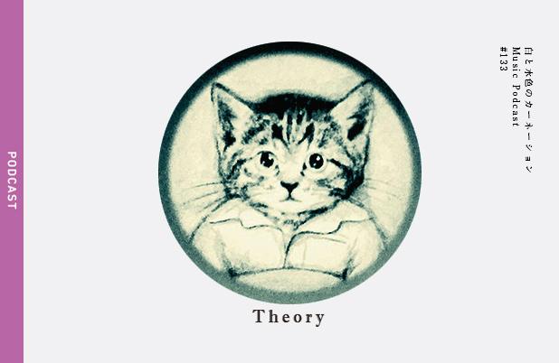 #133【もらとりあむ猫の理論 -Theory- 】 PLAY MUSIC:Hurdles,Daise. – 白と水色のカーネーション