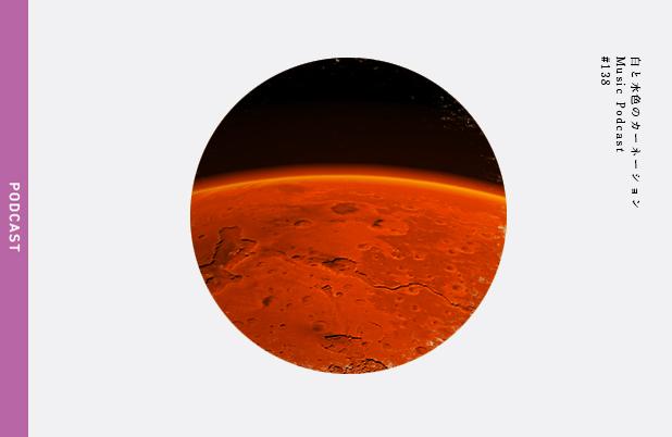 #138【オデッセイ -The Martian-】 PLAY MUSIC: 17歳とベルリンの壁 – 白と水色のカーネーション