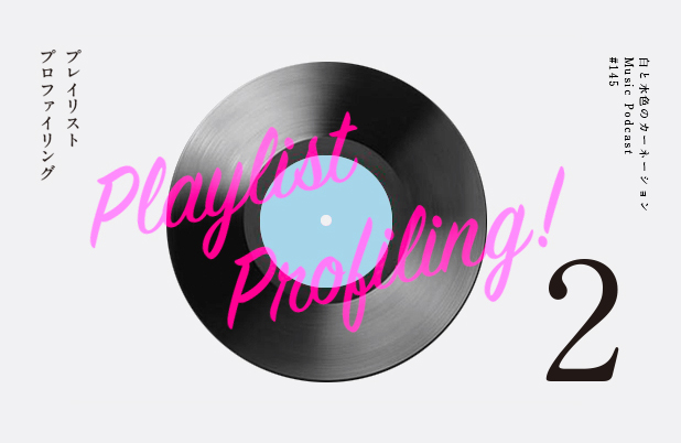 #145【プレイリストプロファイリング -PART 2-】 PLAY MUSIC: POLA – 白と水色のカーネーション