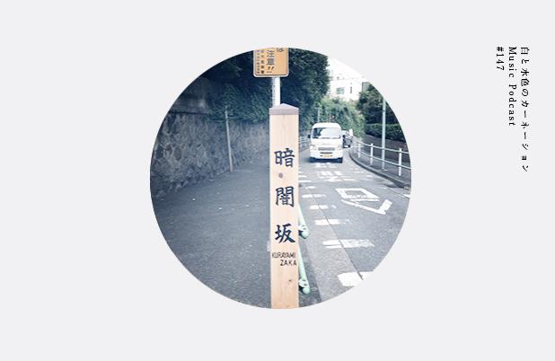 #147【ニューシネマパラダイス -nostalgia-】 PLAY MUSIC: FM-84 – 白と水色のカーネーション