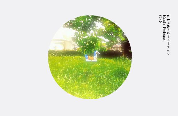 #149【いさなみすやお -Suyao Isanami-】 PLAY MUSIC: 17歳とベルリンの壁 – 白と水色のカーネーション