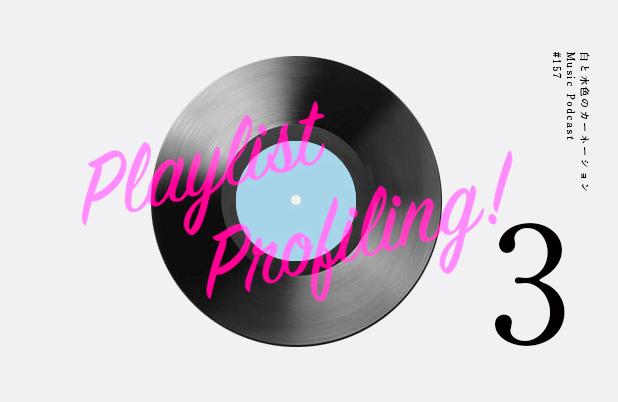 #157【プレイリストプロファイリング -PART 3-】 PLAY MUSIC: CYNBEL – 白と水色のカーネーション