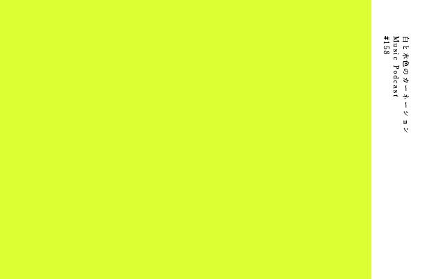 #158【地下神殿 -Tokyo Underground-】 PLAY MUSIC: LUXXURY – 白と水色のカーネーション
