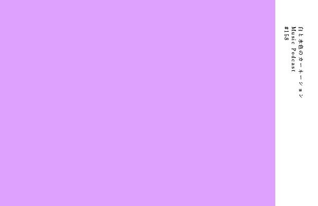 #159 映画「シングストリート」に感動した話  MUSIC: Viola Beach