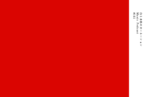 #161 匂いがする4DXの映画館で観たシン・ゴジラ