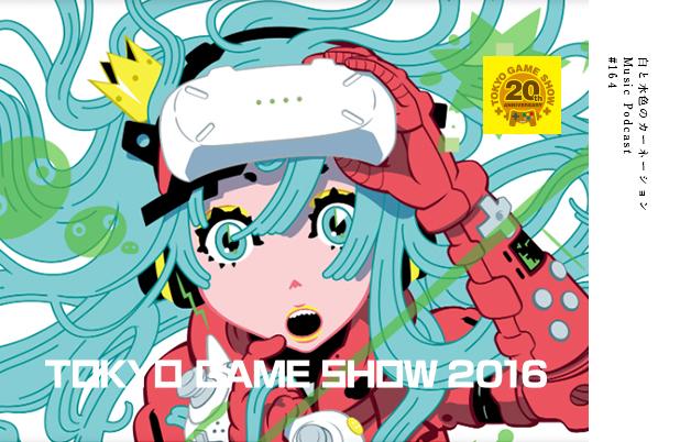 #164【東京ゲームショウ2016 -TGS2016-】 PLAY MUSIC: Vista Kicks – 白と水色のカーネーション