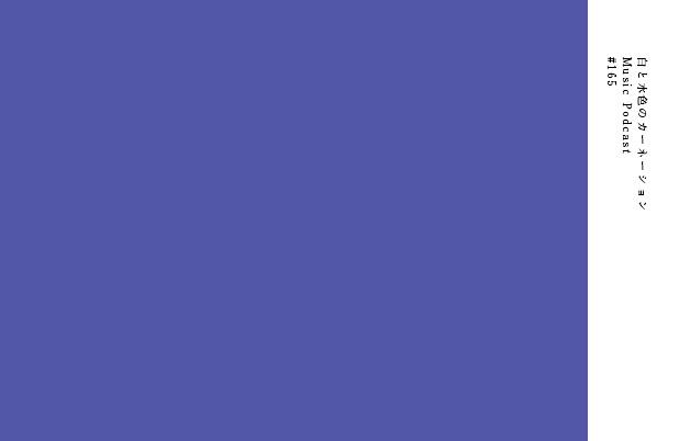 #165【お風呂とEDM -16.09.24-】 PLAY MUSIC: Bad Sounds – 白と水色のカーネーション
