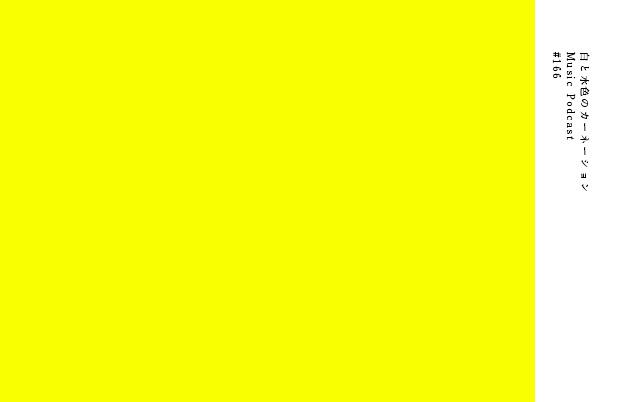 #166【ロンドン・スパイに見た夢 -16.10.01-】 PLAY MUSIC: Ruby Empress – 白と水色のカーネーション