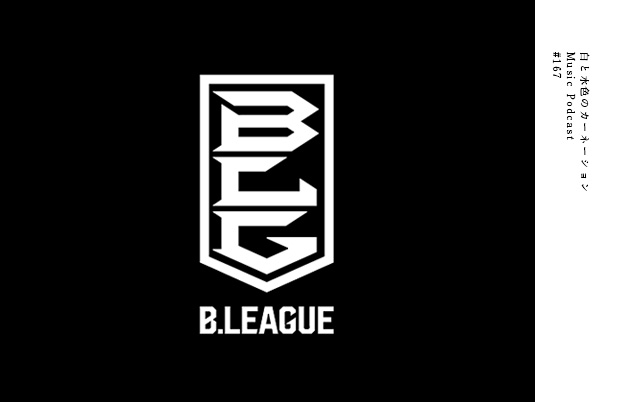 #167 Bリーグ観戦記 -16.10.08- PLAY MUSIC: The Assist