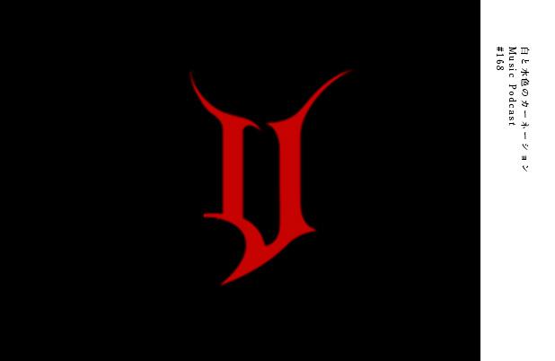 #168  野外サーカス「シルクヴォスト」事件簿 -16.10.16-  PLAY MUSIC:The Ninjas