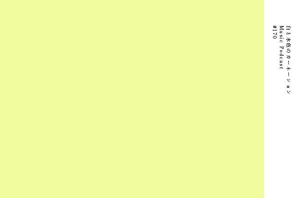 #170【これまでとこれから -16.10.29-】 PLAY MUSIC:High Tyde