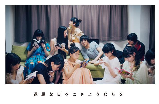 退屈な日々にさようならを|第29回 東京国際映画祭 -TIFF2016-【テキスト版】