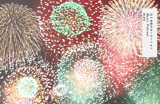 #190 Netflix版のドラマ「火花」を観て