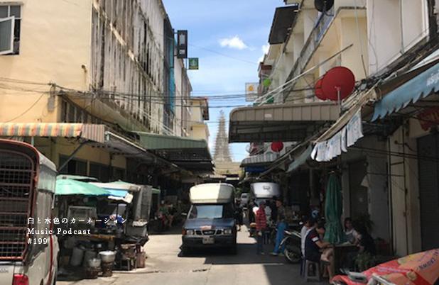 #199 タイ・バンコクからお送りしています。