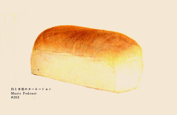#203【おいしい朝食を-17.07.22-】 MUSIC:Margot Polo
