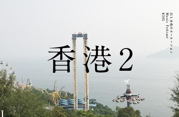 #205【香港周遊記2-17.08.05-】 MUSIC:TIMES BEACH