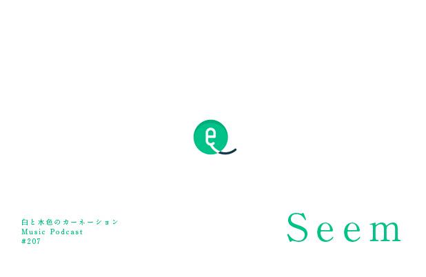#207 精子セルフチェック「seem」でもう一人の自分診断 -17.08.27-