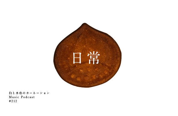 #212 日常徒然 -17.09.30-