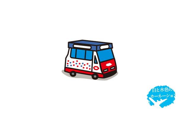【Column】 季節外れのソフトクリーム – 香港