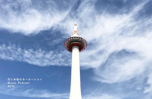 #214 京都へ行ってきた -17.10.15-