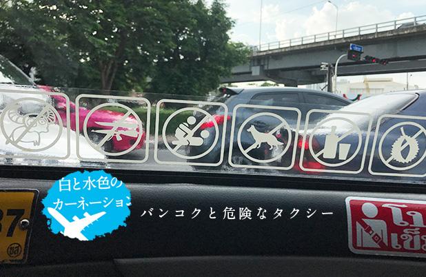 【Column】 バンコクと危険なタクシー – タイ