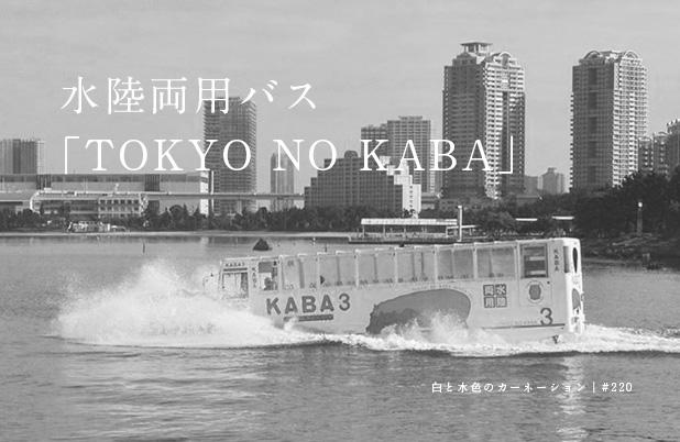 #220 「TOKYO NO KABA」というバスに乗って