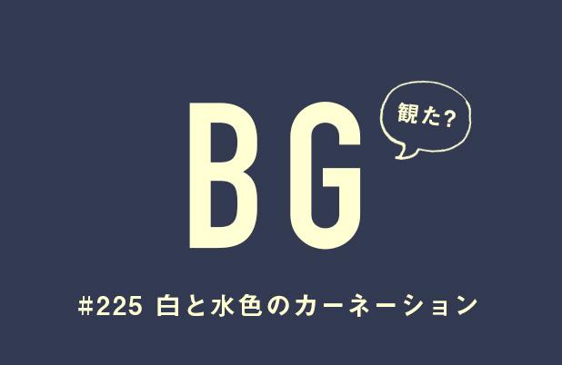 #225 「BG ~身辺警護人~」観ました?