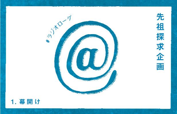 1.幕開け-ラジオローグ